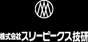 株式会社スリーピークス技研